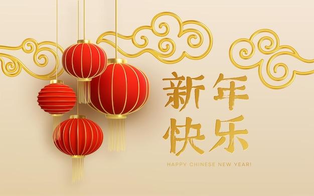 Modelo de design do ano novo chinês com lanternas vermelhas e nuvem.