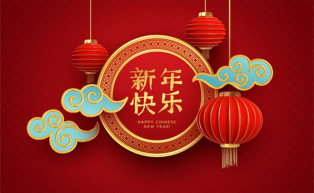 Modelo de design do ano novo chinês com lanternas vermelhas sobre fundo vermelho. tradução de