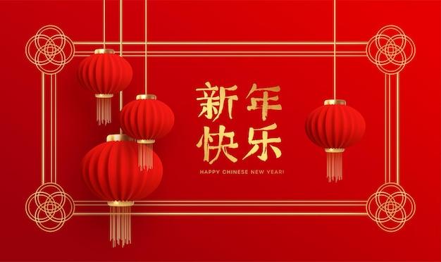 Modelo de design do ano novo chinês com lanternas vermelhas sobre fundo vermelho.