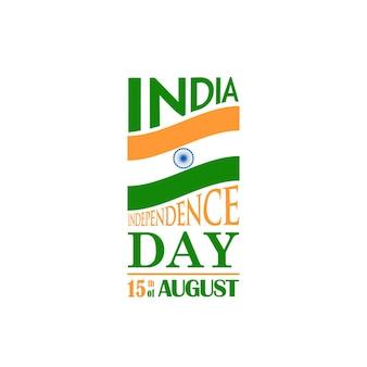 Modelo de design para comemorar o dia da independência da índia
