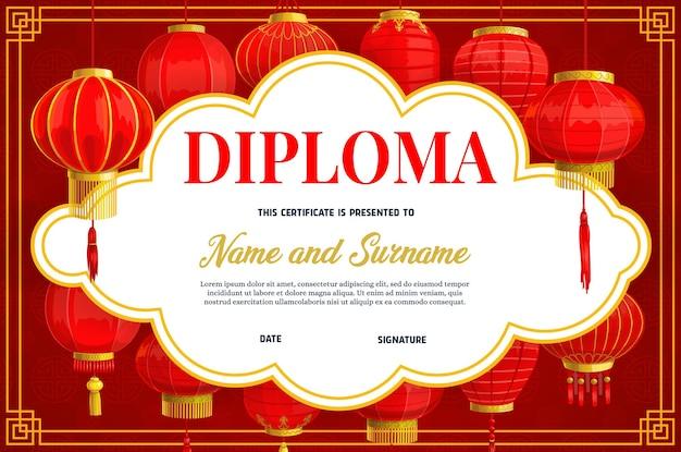 Modelo de diploma ou certificado com lanternas chinesas
