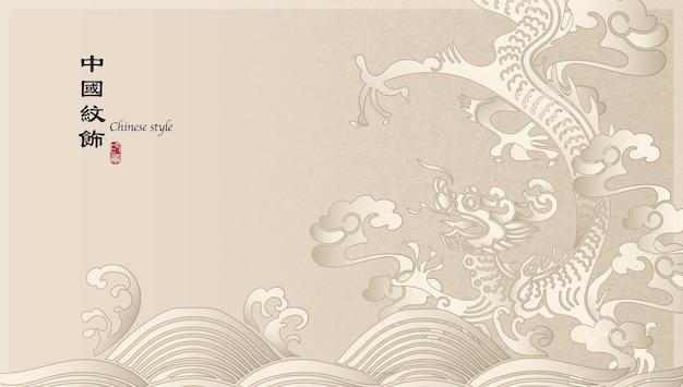 Modelo de fundo elegante estilo retro chinês dragão e nuvem espiral de ondas do oceano