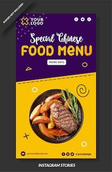 Modelo de histórias instagram de menu de comida especial