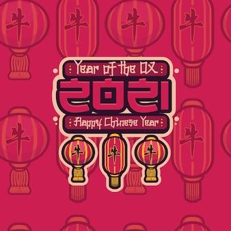 Modelo de logotipo do ano novo chinês