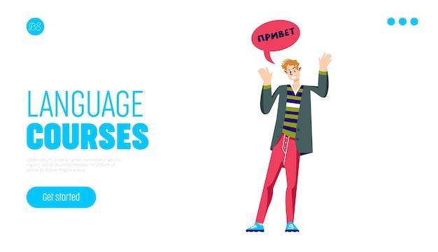 Modelo de página de destino de cursos de idiomas com saudação de homem em russo.