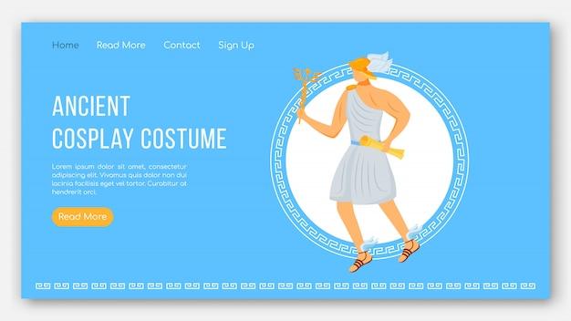 Modelo de página de destino de traje cosplay antigo. deuses gregos festa fest. ideia de interface de site de mitologia com ilustrações. layout da página inicial, banner web, conceito de desenho de página da web