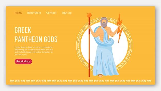 Modelo de página de destino do zeus. deuses do panteão grego.