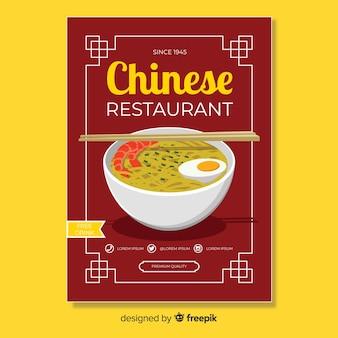Modelo de panfleto de comida chinesa de tigela ramen
