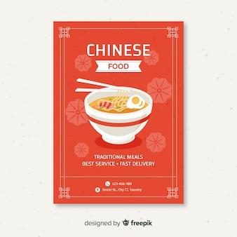 Modelo de panfleto de comida chinesa