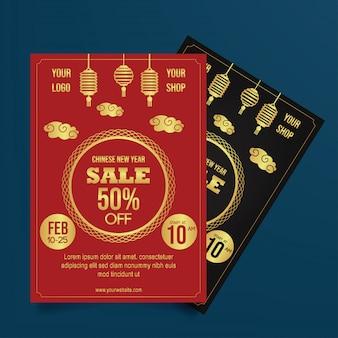 Modelo de panfleto de venda de ano novo chinês