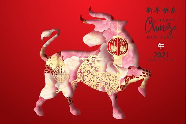 Modelo de plano de fundo de feliz ano novo chinês com o ano do boi