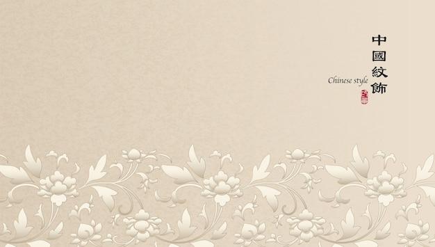 Modelo de plano de fundo elegante estilo retro chinês jardim botânico moldura de flores naturais