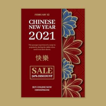 Modelo de pôster do ano novo chinês