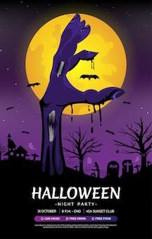 Modelo de pôster vertical de festa de noite de halloween