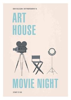 Modelo de pôster vertical para noite de cinema de arte
