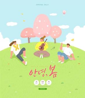 Modelo de venda de primavera com lindas flores tradução em coreano