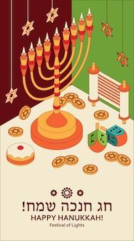 Modelo isométrico de hanukkah com torá, menorá e piões. tradução feliz hanukkah