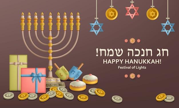 Modelo marrom de hanukkah com torá, menorá e piões. cartão de felicitações. tradução feliz hanukkah