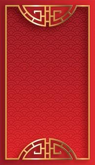 Moldura chinesa com elementos asiáticos orientais na cor de fundo, para cartão de convite de casamento, feliz ano novo, feliz aniversário, dia dos namorados, cartões comemorativos, pôster ou banner da web