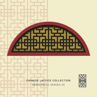 Moldura de semicírculo de rendilhado de janela chinesa de geometria quadrada