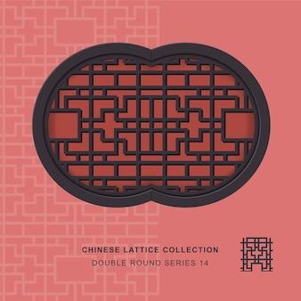 Moldura redonda dupla de rendilhado de janela chinesa de geometria cruzada