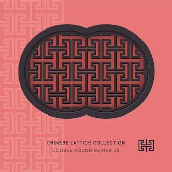 Moldura redonda dupla de rendilhado de janela chinesa de geometria espiral
