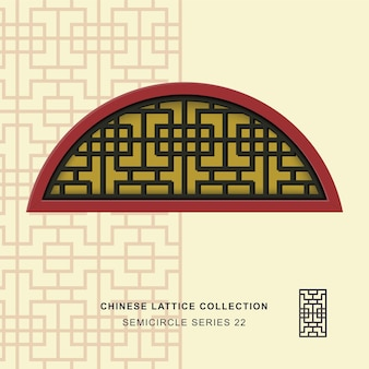 Moldura semicírculo de rendilhado de janela chinesa de geometria quadrada