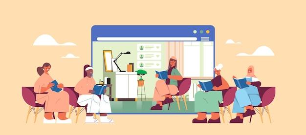 Mulher na janela do navegador da web lendo livros com mulheres de raça mista durante a videochamada no clube do livro ilustração vetorial de auto-isolamento horizontal completo