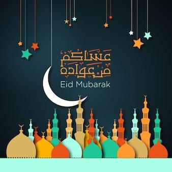 Multicolor eid mubarak background