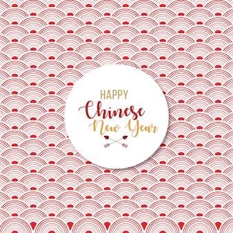 Multipurpose chinês ano novo padrão