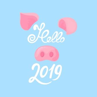 Nariz e orelhas de porco. cartão de felicitações para o ano novo. olá, 2019, texto desenhado à mão.
