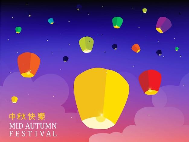Noite de outono festival com lanterna voando