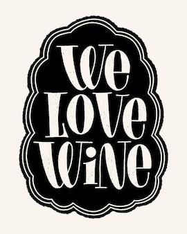 Nós amamos letras de mão de vinho