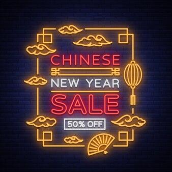 Novo banner de venda de ano novo chinês