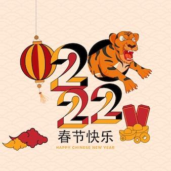Número 2022 colorido com personagem de tigre rujir, pendurar lanterna, lingotes, moedas e envelopes em plano de fundo padrão semicírculo para o ano novo chinês.