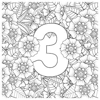 Número 3 com ornamento decorativo de flor mehndi na página do livro para colorir estilo oriental étnico