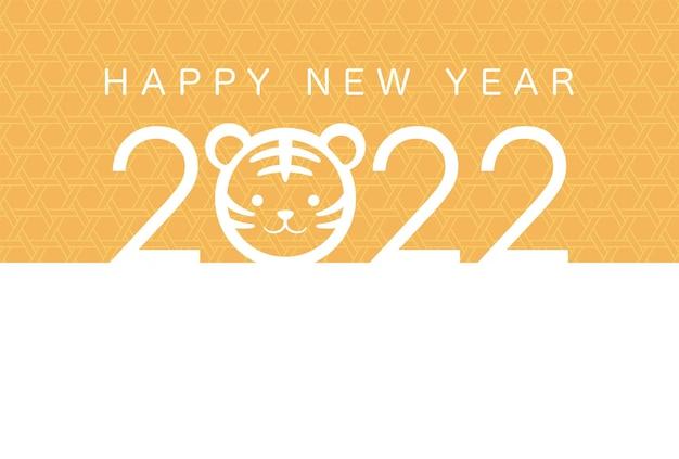 O ano de 2022 o modelo de cartão de felicitações do ano do tigre com espaço de texto