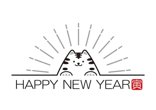 O ano do tigre cumprimentando o símbolo com o selo do zodíaco, tradução de texto do tigre