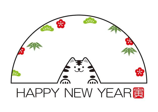 O ano do tigre cumprimentando o símbolo e a tradução do texto do quadro o tigre