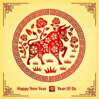 O cartão do ano novo chinês 2021 é um papel de touro cortado em um círculo e a palavra chinesa significa touro
