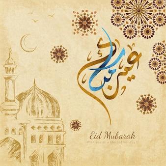 O design da fonte eid mubarak significa um ramadã feliz com padrões de arabescos e esboço de mesquita