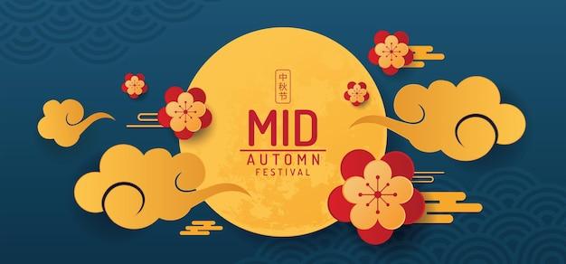 O design do banner do festival de outono