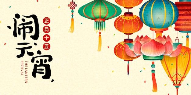 O festival das lanternas com lindas lanternas decorativas e seu nome em caligrafia chinesa