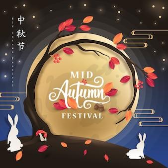 O layout do fundo da caligrafia do festival chinês do meio outono é decorado com coelho e lua para a celebração
