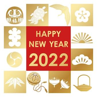 O símbolo de saudação de vetor de ano novo de 2022 com amuletos da sorte vintage japoneses