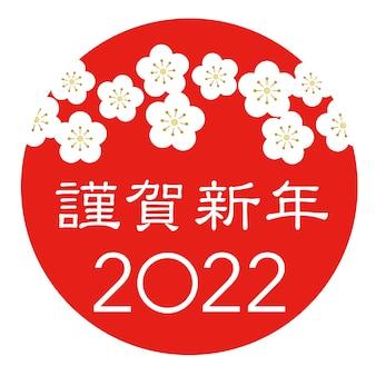 O símbolo do ano 2022 com tradução de texto de saudações de ano novo em japonês feliz ano novo Vetor Premium