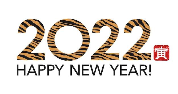 O símbolo do ano de 2022 decorado com um tigre de tradução de texto de padrão de pele de tigre