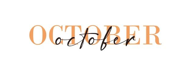 Olá, cartão de outubro. uma linha. cartaz de letras com texto. vetor eps 10. isolado no fundo branco.