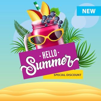 Olá cartaz de desconto especial de verão com caneca de berry smoothie, óculos de sol, folhas tropicais