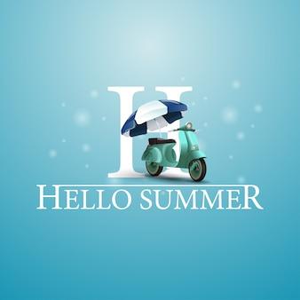 Olá verão, cartão postal azul com uma scooter com um guarda-sol